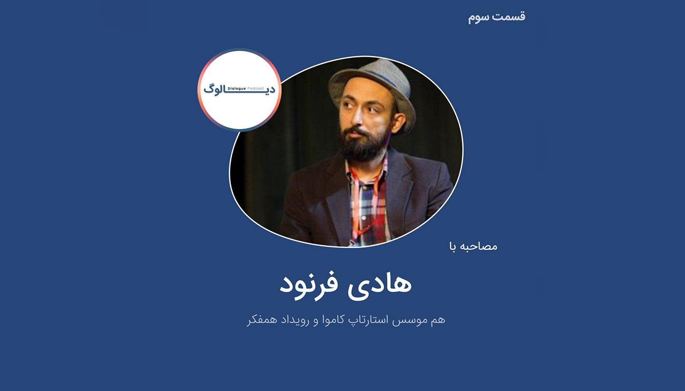 هادی فرنود - کاموا - پادکست دیالوگ Hadi Farnoud - Kamva