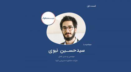سید حسین نبوی - پادکست دیالوگ - S. Hossein Nabavi