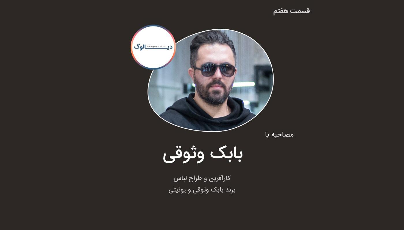 بابک وثوقی - یونیتی Babak Vosoughi - Uniti