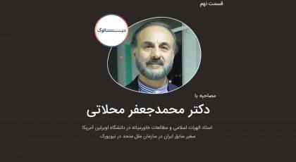 دکتر محمدجعفر محلاتی Dr. Mohammad Jafar Mahallati